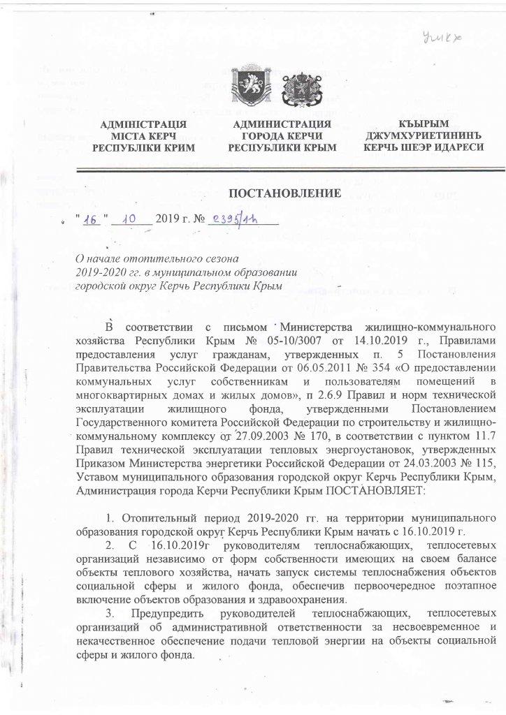 В соответствии с постановлением Администрации Керчи Камыш-Бурунская ТЭЦ компании «КРЫМТЭЦ» начала подачу тепловой энергии потребителям 16 октября.
