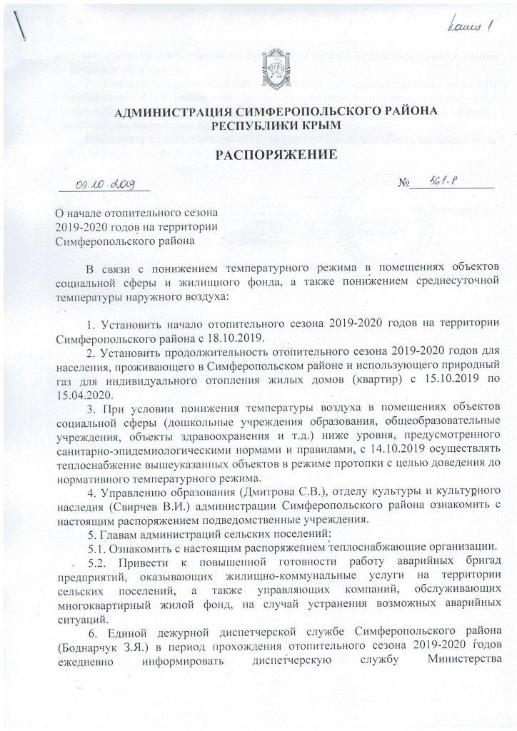 В соответствии с распоряжением местных органов власти, Симферопольская ТЭЦ начнет отопительный сезон 2019/2020 гг. в Симферопольском районе 18 октября.