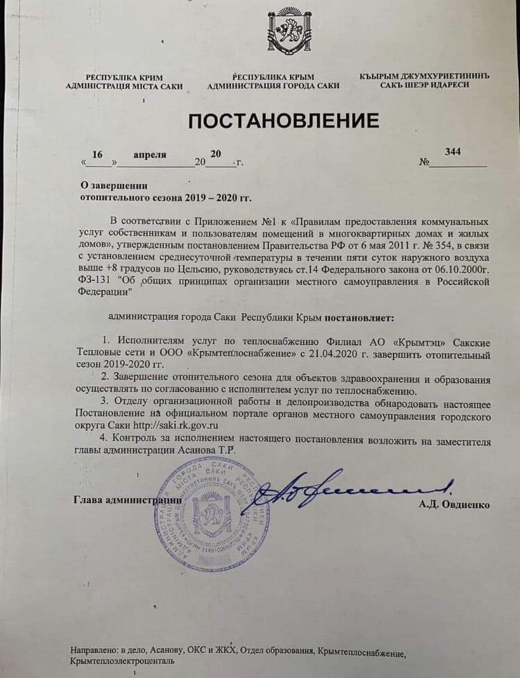 Отопительный сезон 2019/2020 в Саках завершен